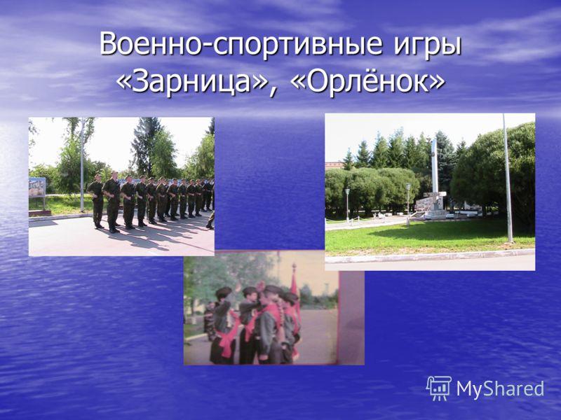 Военно-спортивные игры «Зарница», «Орлёнок»