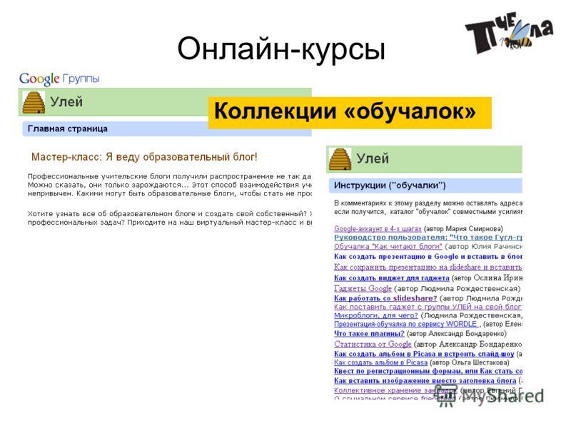 Онлайн-курсы Коллекции «обучалок»