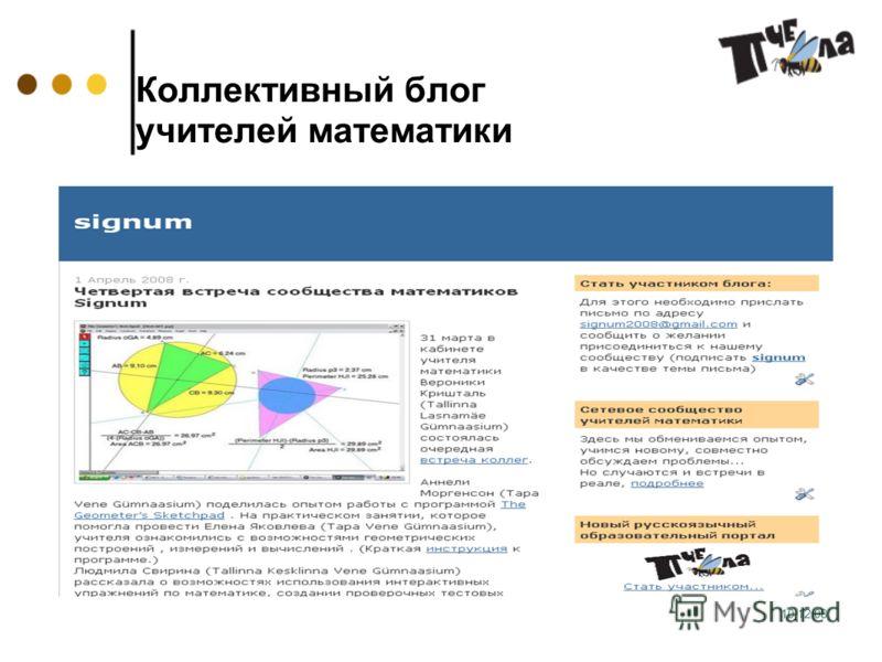 10.12.08 Коллективный блог учителей математики