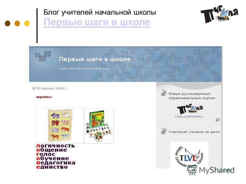 10.12.08 Блог учителей начальной школы Первые шаги в школе