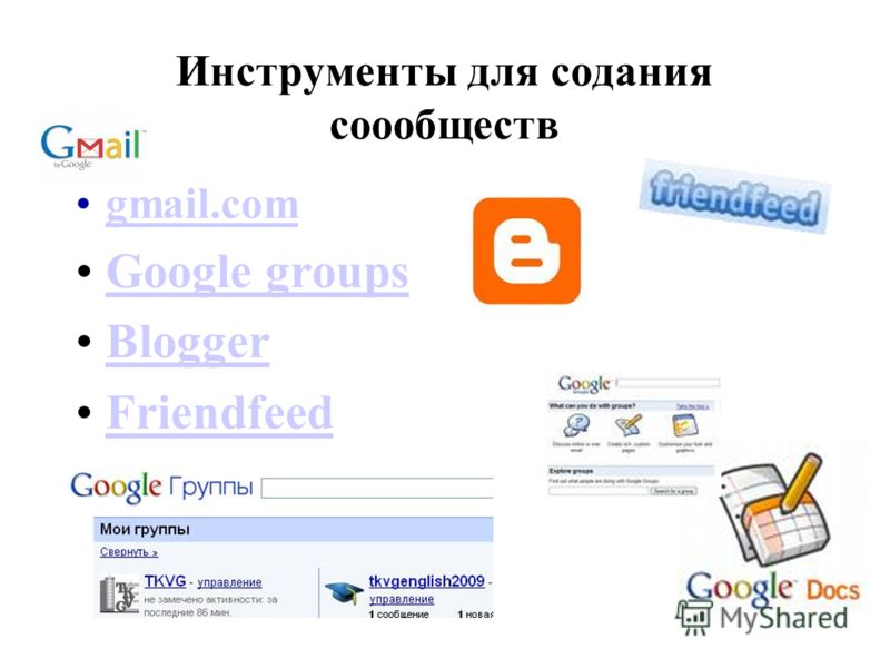 Инструменты для содания соообществ gmail.com Google groups Blogger Friendfeed