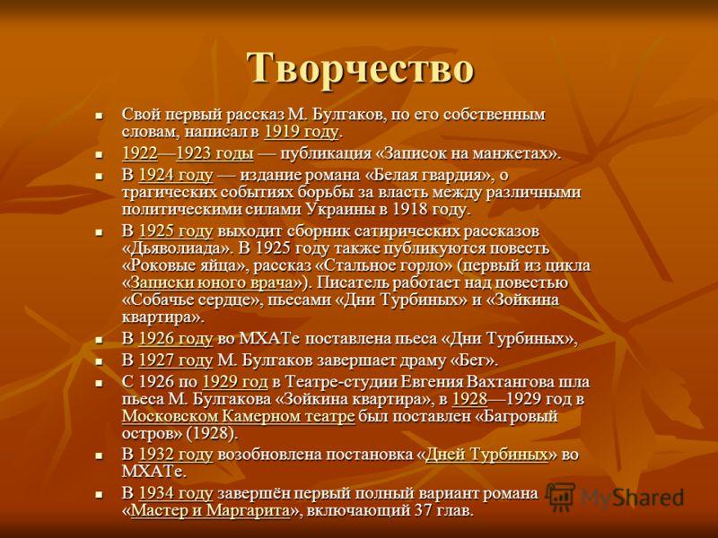 Творчество Свой первый рассказ М. Булгаков, по его собственным словам, написал в 1919 году. Свой первый рассказ М. Булгаков, по его собственным словам, написал в 1919 году.1919 году1919 году 19221923 годы публикация «Записок на манжетах». 19221923 го