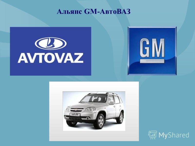 Альянс GM-АвтоВАЗ