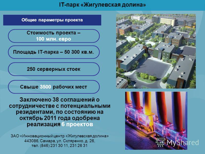 Заключено 38 соглашений о сотрудничестве с потенциальными резидентами, по состоянию на октябрь 2011 года одобрена реализация 6 проектов Общие параметры проекта IT-парк «Жигулевская долина» Стоимость проекта – 100 млн. евро Площадь IT-парка – 50 300 к