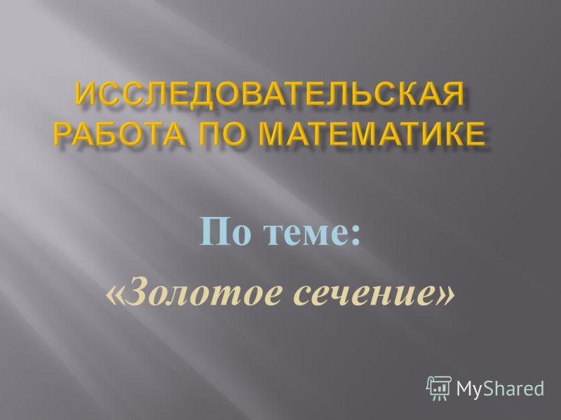 По теме : « Золотое сечение »