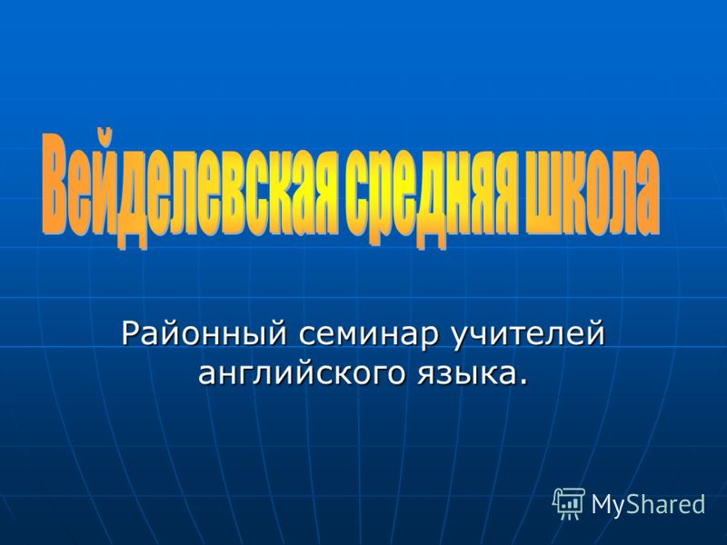 Районный семинар учителей английского языка.