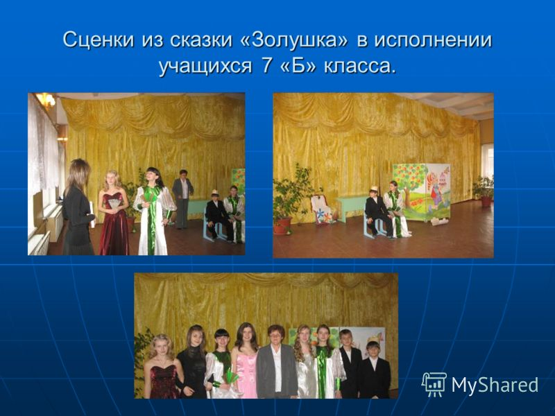 Сценки из сказки «Золушка» в исполнении учащихся 7 «Б» класса.
