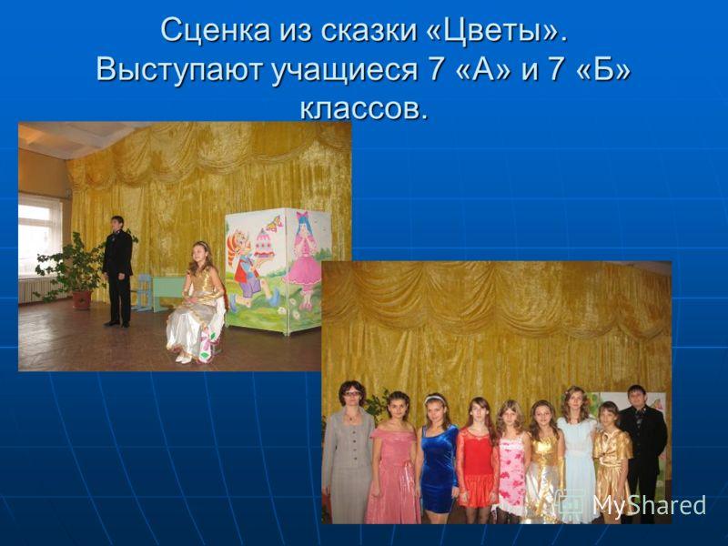 Сценка из сказки «Цветы». Выступают учащиеся 7 «А» и 7 «Б» классов.
