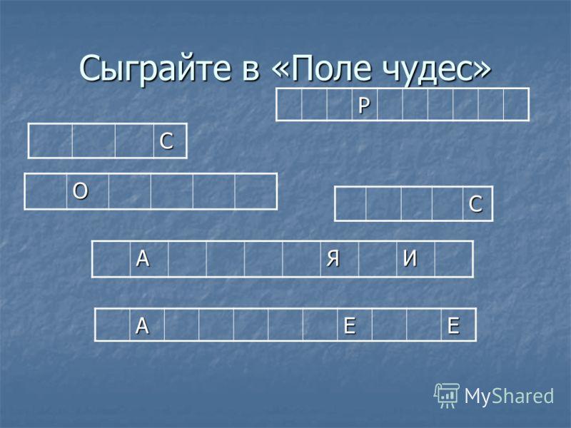 Сыграйте в «Поле чудес» С С О Р АЯИ АЕЕ