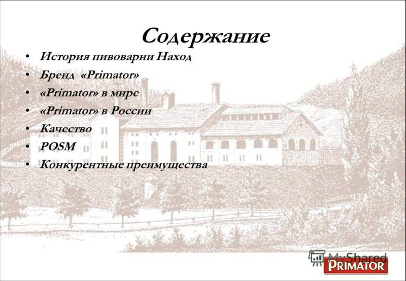 История пивоварни Наход Бренд «Primator» «Primator» в мире «Primator» в России Качество POSM Конкурентные преимущества Содержание
