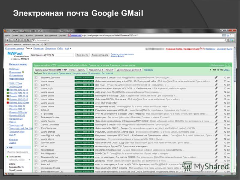 Электронная почта Google GMail