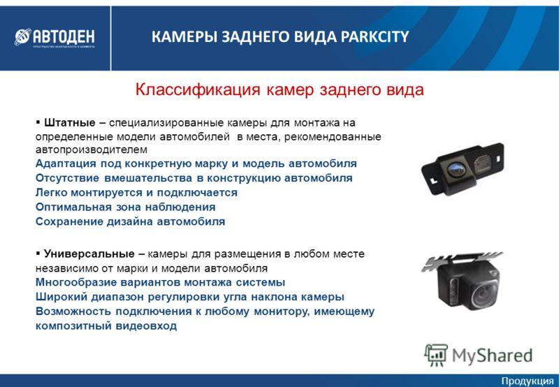 Штатные – специализированные камеры для монтажа на определенные модели автомобилей в места, рекомендованные автопроизводителем Адаптация под конкретную марку и модель автомобиля Отсутствие вмешательства в конструкцию автомобиля Легко монтируется и по