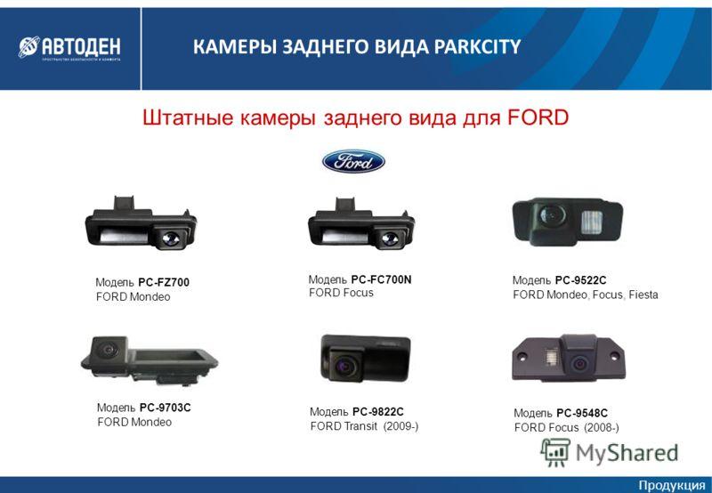 Штатные камеры заднего вида для FORD Модель PC-FZ700 FORD Mondeo Модель PC-FC700N FORD Focus Модель PC-9522C FORD Mondeo, Focus, Fiesta Модель PC-9703C FORD Mondeo Модель PC-9822C FORD Transit (2009-) Модель PC-9548C FORD Focus (2008-) Продукция КАМЕ