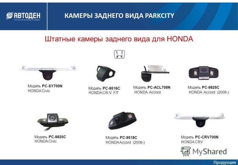 Штатные камеры заднего вида для HONDA Модель PC-SY700N HONDA Civic Модель PC-9825C HONDA Accord (2008-) Модель PC-9825C HONDA Civic Модель PC-9516C HONDA CR-V, FIT Модель PC-9518C HONDA Accord (2008-) Модель PC-CRV700N HONDA CRV Модель PC-ACL708N HON