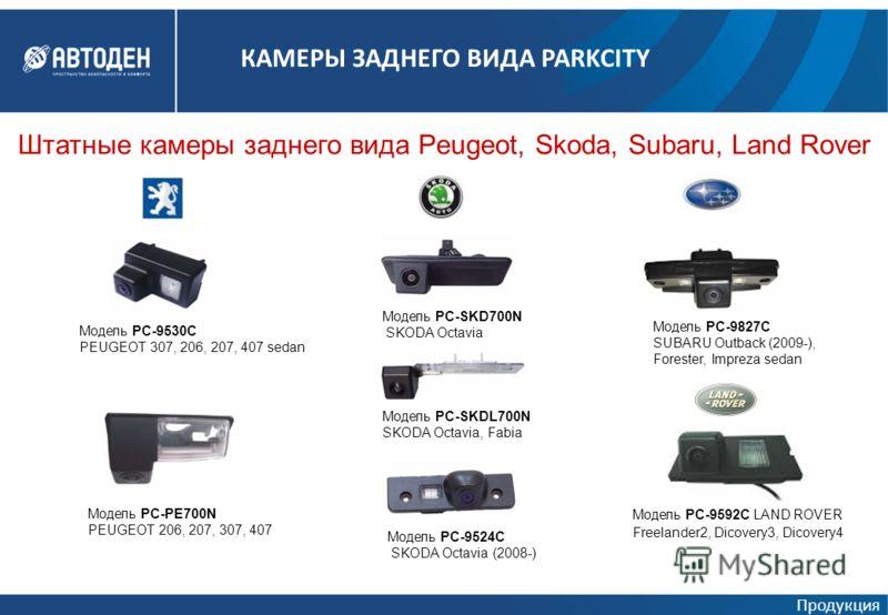 Штатные камеры заднего вида Peugeot, Skoda, Subaru, Land Rover Модель PC-9592C LAND ROVER Freelander2, Dicovery3, Dicovery4 Модель PC-9827C SUBARU Outback (2009-), Forester, Impreza sedan Модель PC-9530C PEUGEOT 307, 206, 207, 407 sedan Модель PC-PE7