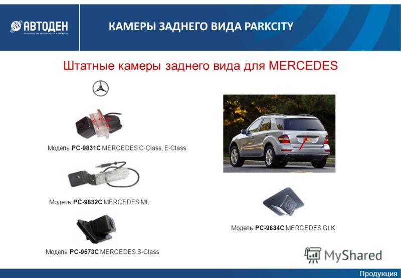 Штатные камеры заднего вида для MERCEDES Модель PC-9831C MERCEDES C-Class, E-Class Модель PC-9832C MERCEDES ML Модель PC-9834C MERCEDES GLK Модель PC-9573C MERCEDES S-Class Продукция КАМЕРЫ ЗАДНЕГО ВИДА PARKCITY