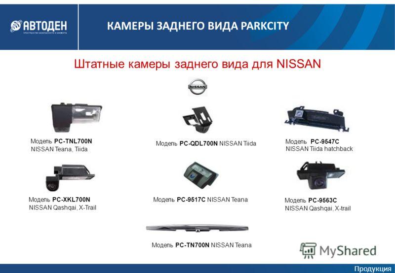 Штатные камеры заднего вида для NISSAN Модель PC-TN700N NISSAN Teana Модель PC-TNL700N NISSAN Teana, Tiida Модель PC-XKL700N NISSAN Qashqai, X-Trail Модель PC-QDL700N NISSAN Tiida Модель PC-9517C NISSAN Teana Модель PC-9547C NISSAN Tiida hatchback Мо
