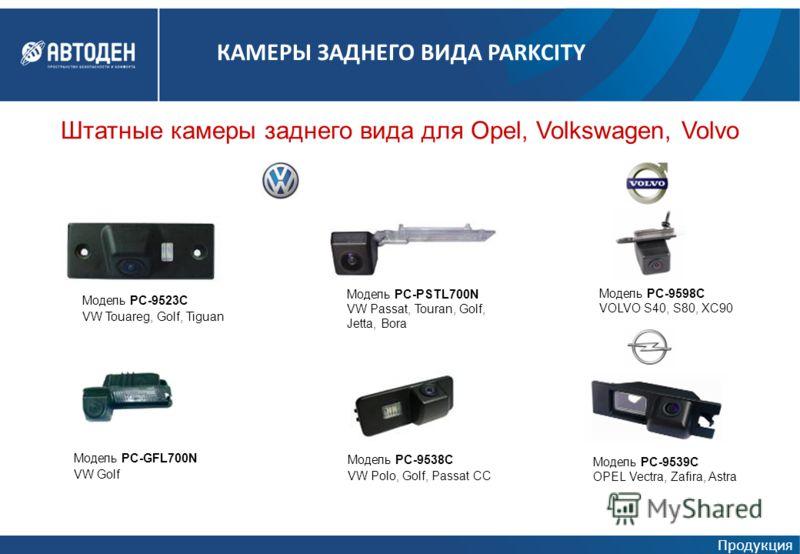 Штатные камеры заднего вида для Opel, Volkswagen, Volvo Модель PC-9523C VW Touareg, Golf, Tiguan Модель PC-GFL700N VW Golf Модель PC-PSTL700N VW Passat, Touran, Golf, Jetta, Bora Модель PC-9598C VOLVO S40, S80, XC90 Модель PC-9538C VW Polo, Golf, Pas