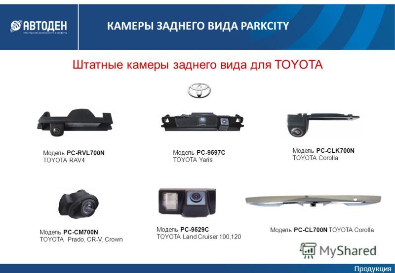 Штатные камеры заднего вида для TOYOTA Модель PC-9597C TOYOTA Yaris Модель PC-CL700N TOYOTA Corolla Модель PC-CLK700N TOYOTA Corolla Модель PC-CM700N TOYOTA Prado, CR-V, Crown Модель PC-RVL700N TOYOTA RAV4 Модель PC-9529C TOYOTA Land Cruiser 100,120