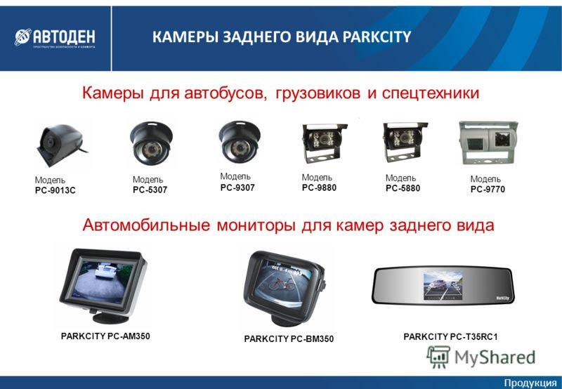 Камеры для автобусов, грузовиков и спецтехники Модель PC-9013C Модель PC-9770 Модель PC-5880 Модель PC-9880 Модель PC-5307 Модель PC-9307 Автомобильные мониторы для камер заднего вида PARKCITY PC-AM350 PARKCITY PC-BM350 PARKCITY PC-T35RC1 Продукция К