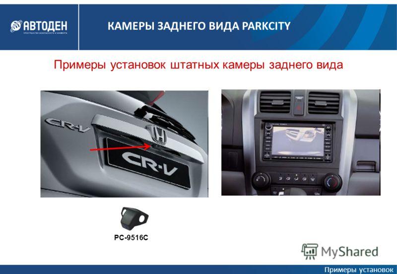 Примеры установок штатных камеры заднего вида PC-9516C Примеры установок КАМЕРЫ ЗАДНЕГО ВИДА PARKCITY