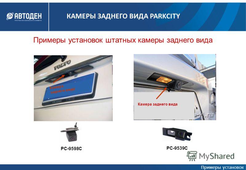 Примеры установок штатных камеры заднего вида PC-9539C Камера заднего вида Камера заднего вида PC-9598C Примеры установок КАМЕРЫ ЗАДНЕГО ВИДА PARKCITY