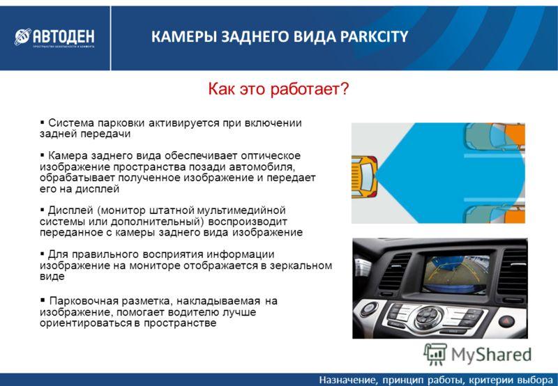 Система парковки активируется при включении задней передачи Камера заднего вида обеспечивает оптическое изображение пространства позади автомобиля, обрабатывает полученное изображение и передает его на дисплей Дисплей (монитор штатной мультимедийной