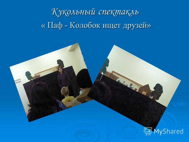 Кукольный спектакль « Паф - Колобок ищет друзей»