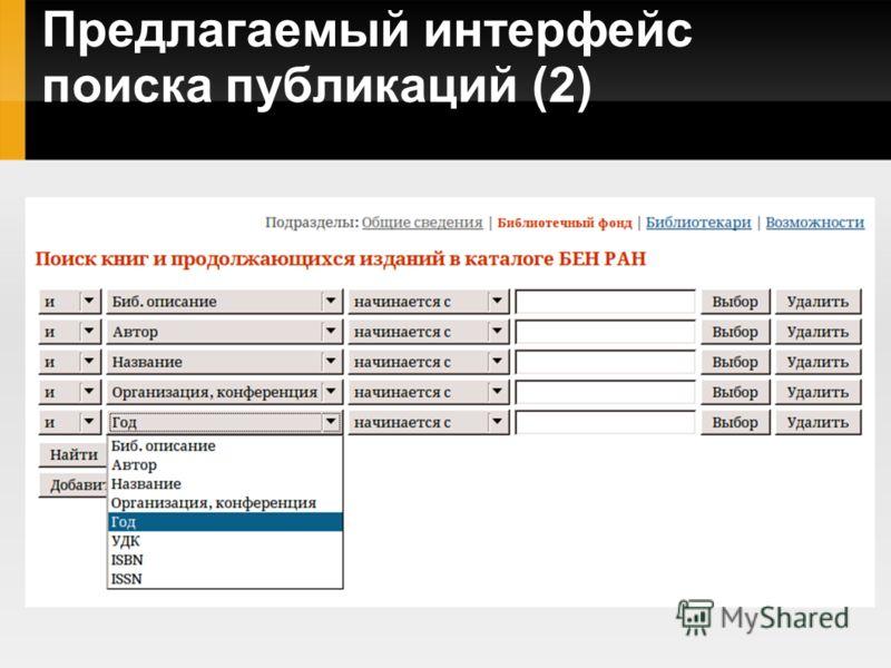 Предлагаемый интерфейс поиска публикаций (2)