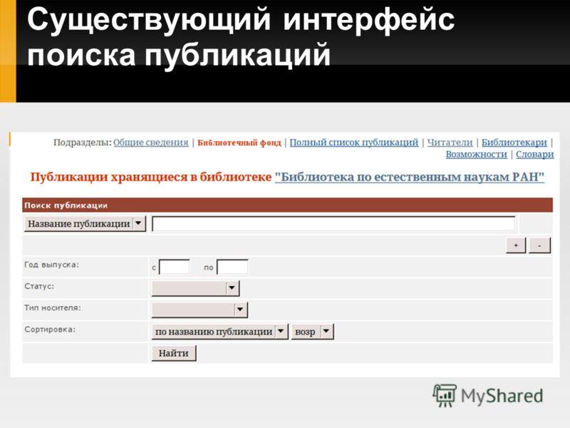 Существующий интерфейс поиска публикаций