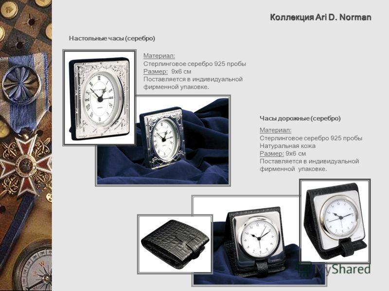 Коллекция Ari D. Norman Часы дорожные (серебро) Материал: Стерлинговое серебро 925 пробы Натуральная кожа Размер: 9х6 см Поставляется в индивидуальной фирменной упаковке. Настольные часы (серебро) Материал: Стерлинговое серебро 925 пробы Размер: 9х6