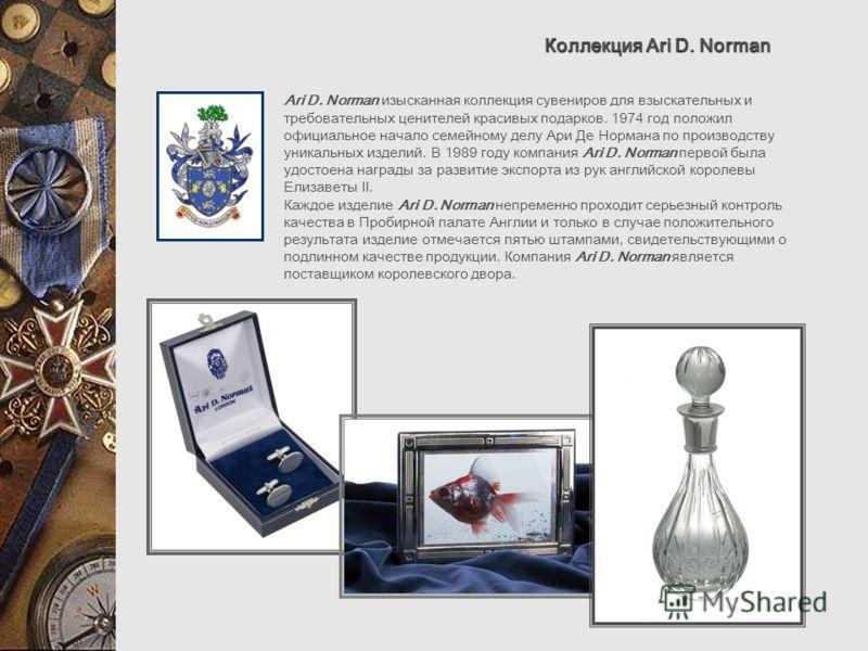 Ari D. Norman изысканная коллекция сувениров для взыскательных и требовательных ценителей красивых подарков. 1974 год положил официальное начало семейному делу Ари Де Нормана по производству уникальных изделий. В 1989 году компания Ari D. Norman перв