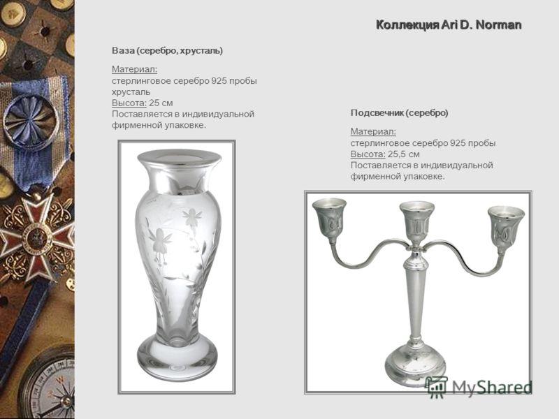 Коллекция Ari D. Norman Ваза (серебро, хрусталь) Материал: стерлинговое серебро 925 пробы хрусталь Высота: 25 см Поставляется в индивидуальной фирменной упаковке. Подсвечник (серебро) Материал: стерлинговое серебро 925 пробы Высота: 25,5 см Поставляе