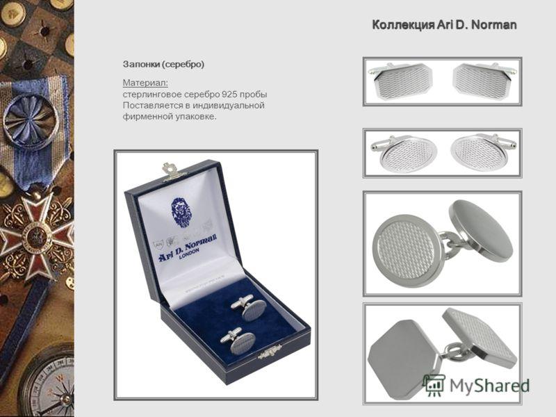 Коллекция Ari D. Norman Запонки (серебро) Материал: стерлинговое серебро 925 пробы Поставляется в индивидуальной фирменной упаковке.
