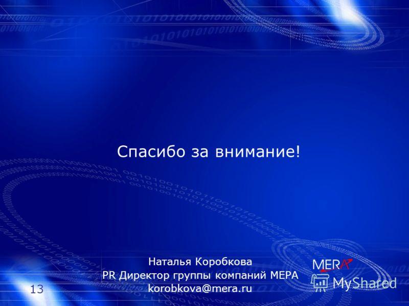 13 Спасибо за внимание! Наталья Коробкова PR Директор группы компаний МЕРА korobkova@mera.ru