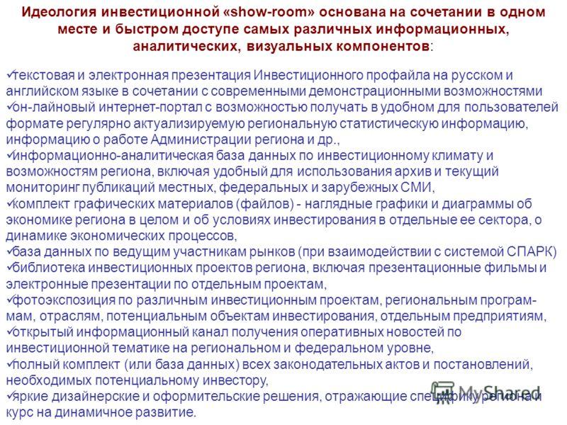 текстовая и электронная презентация Инвестиционного профайла на русском и английском языке в сочетании с современными демонстрационными возможностями он-лайновый интернет-портал с возможностью получать в удобном для пользователей формате регулярно ак