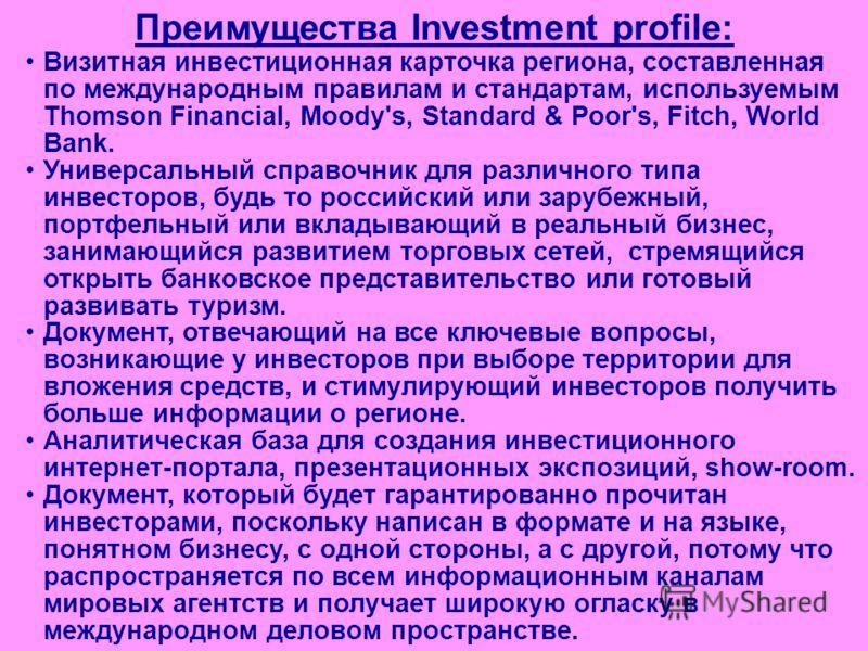 Визитная инвестиционная карточка региона, составленная по международным правилам и стандартам, используемым Thomson Financial, Moody's, Standard & Poor's, Fitch, World Bank. Универсальный справочник для различного типа инвесторов, будь то российский