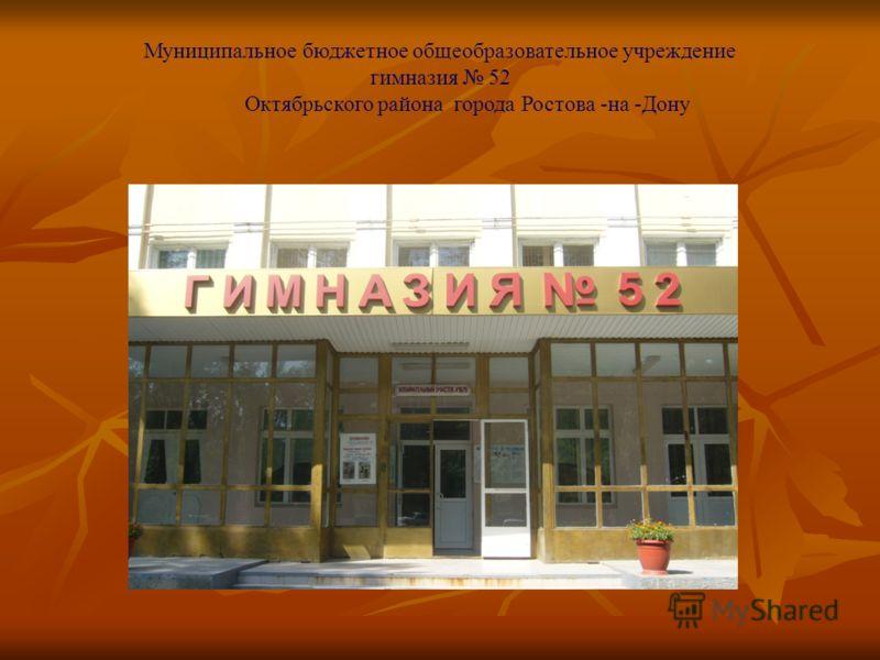 Муниципальное бюджетное общеобразовательное учреждение гимназия 52 Октябрьского района города Ростова -на -Дону