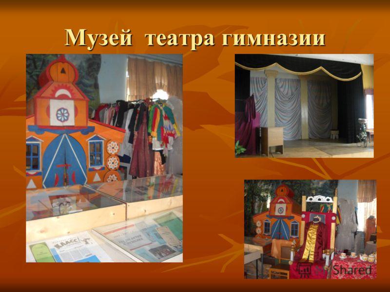 Музей театра гимназии