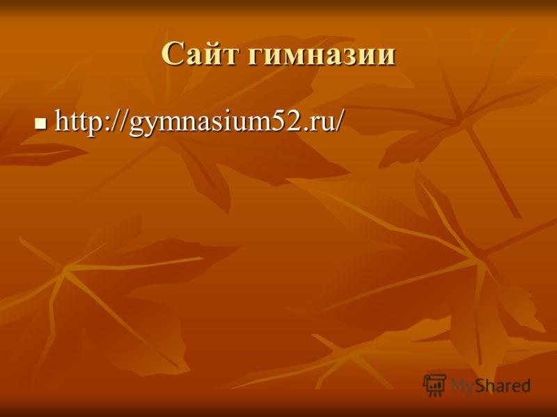 Сайт гимназии http://gymnasium52.ru/ http://gymnasium52.ru/