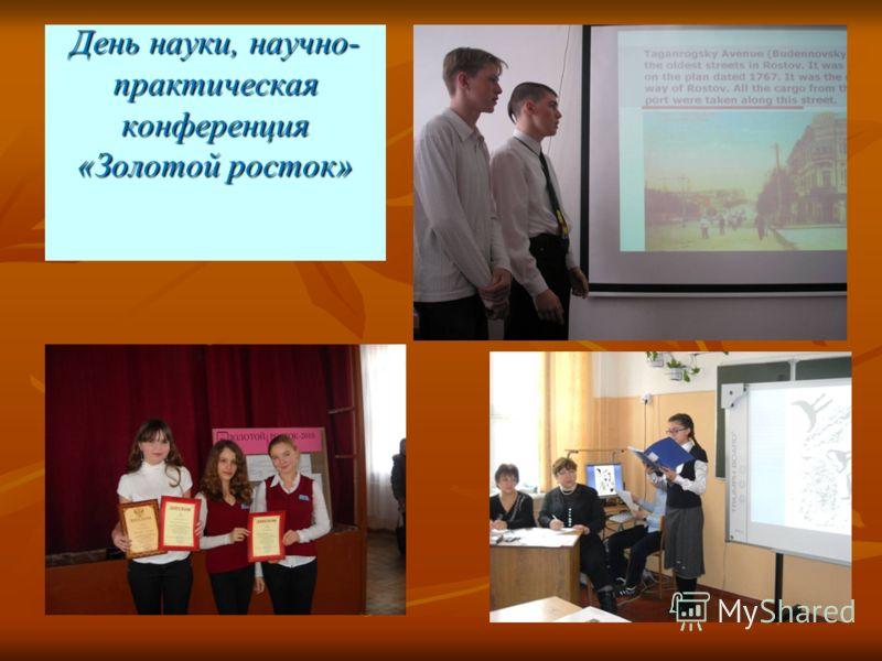 День науки, научно- практическая конференция «Золотой росток»