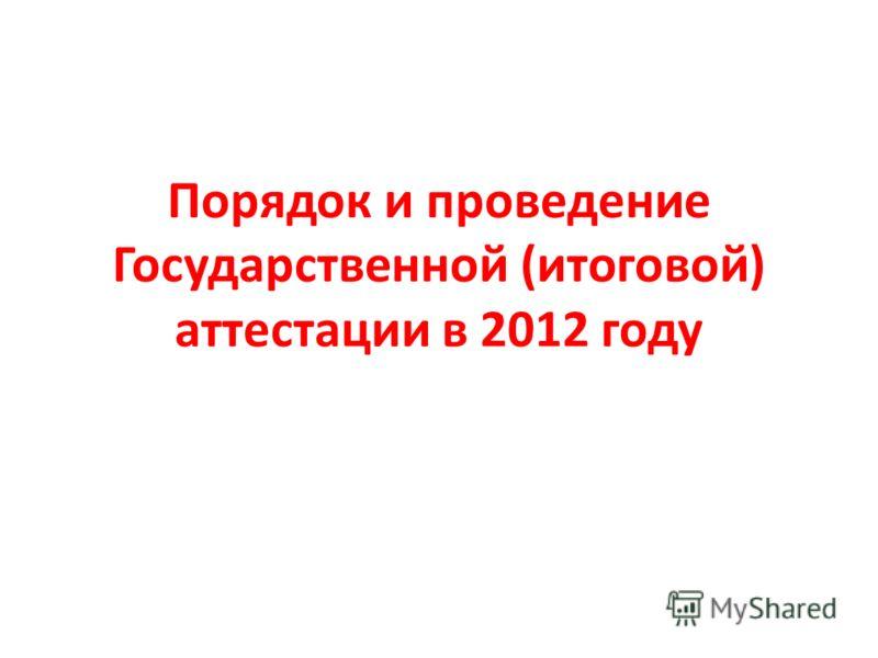 Порядок и проведение Государственной (итоговой) аттестации в 2012 году