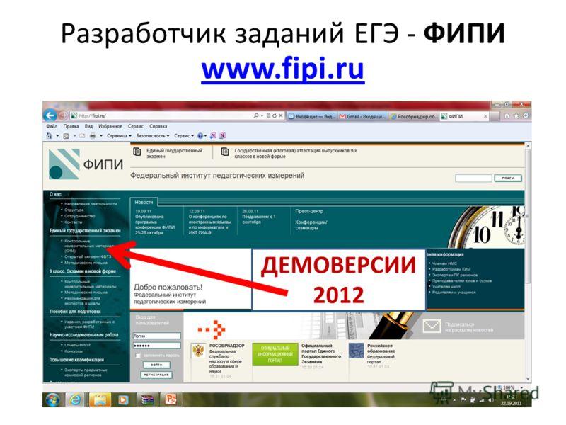 Разработчик заданий ЕГЭ - ФИПИ www.fipi.ru ДЕМОВЕРСИИ 2012