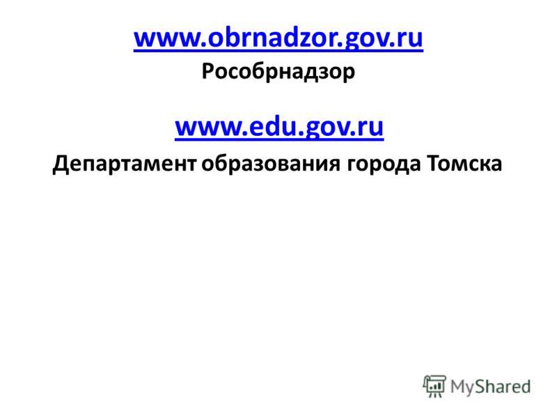 www.obrnadzor.gov.ru Рособрнадзор www.edu.gov.ru Департамент образования города Томска