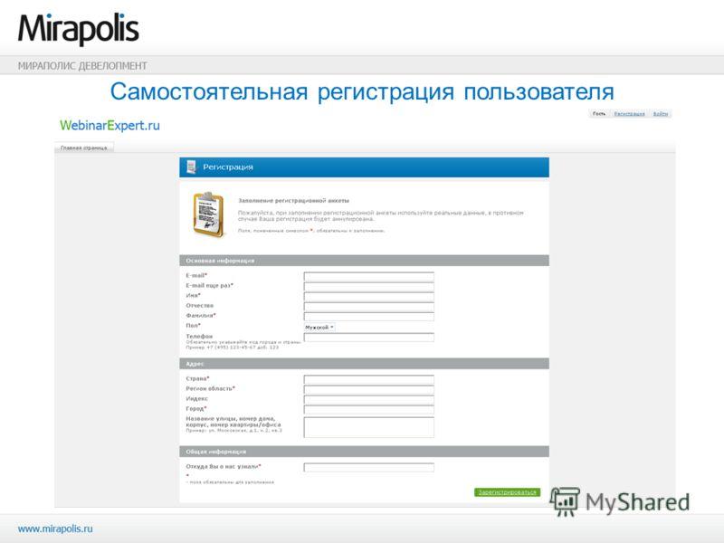 Самостоятельная регистрация пользователя