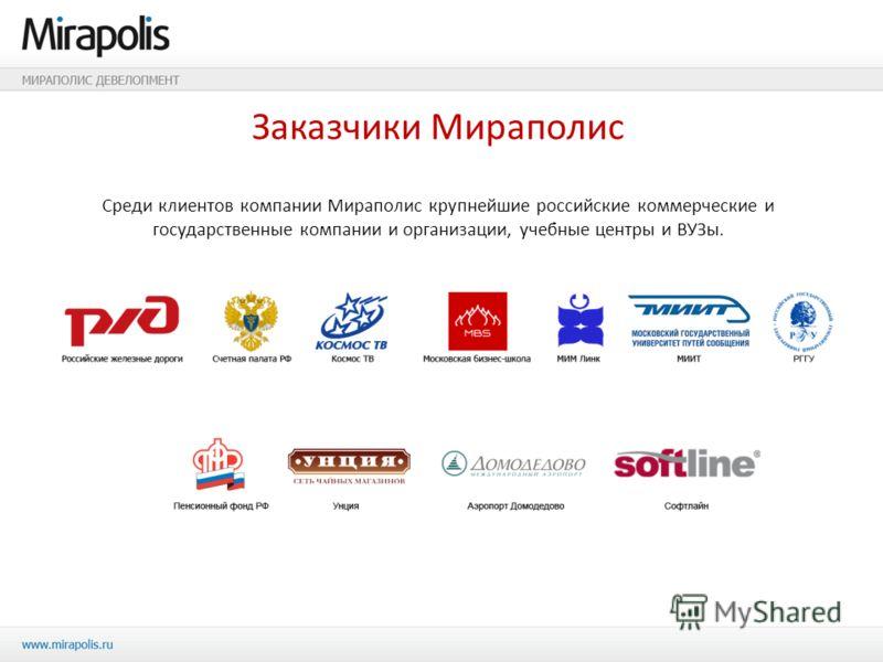 Заказчики Мираполис Среди клиентов компании Мираполис крупнейшие российские коммерческие и государственные компании и организации, учебные центры и ВУЗы.