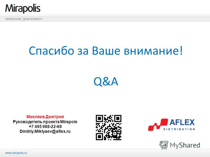 Спасибо за Ваше внимание! Q&A Микляев Дмитрий Руководитель проекта Mirapois +7 495 988-22-68 Dmitriy.Miklyaev@aflex.ru