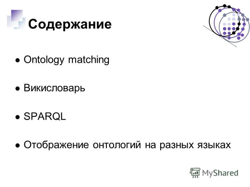Содержание Ontology matching Викисловарь SPARQL Отображение онтологий на разных языках