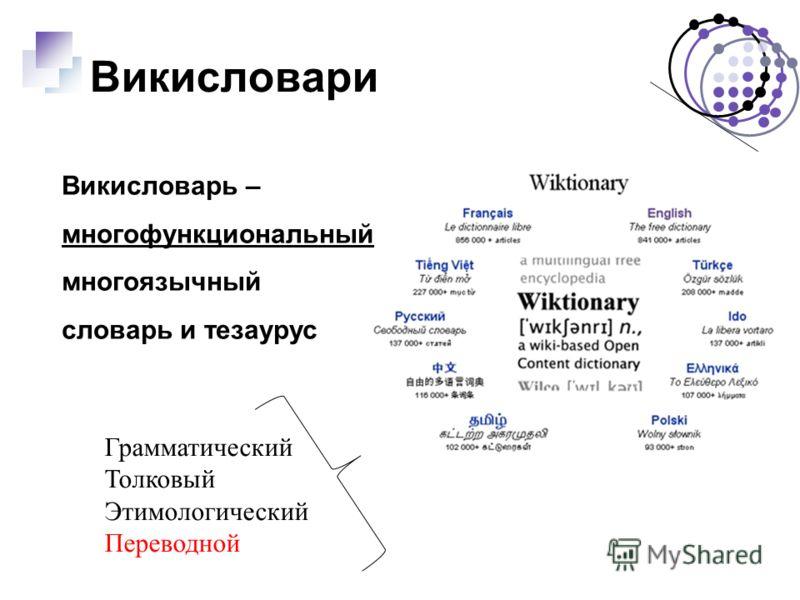 Викисловари Викисловарь – многофункциональный многоязычный словарь и тезаурус Грамматический Толковый Этимологический Переводной