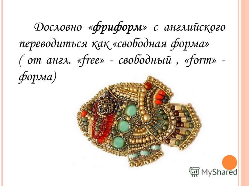 Дословно «фриформ» с английского переводиться как «свободная форма» ( от англ. «free» - свободный, «form» - форма)